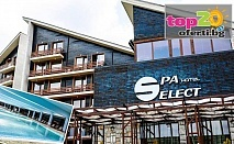 СПА почивка във Велинград! Нощувка със закуска, обяд и вечеря или All Inclusive Light + Закрит Минерален басейн + СПА Пакет в СПА Хотел Селект, Велинград, от 42 лв.