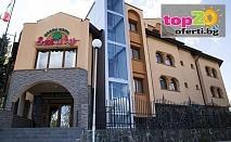СПА Релакс в Сапарева Баня! Нощувка със Закуска и Вечеря + Минерален Басейн и СПА Зона в Хотел Емали Грийн 3*, Сапарева Баня, за 38 лв.