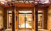 4* SPA Уикенд в хотел Централ, гр. Хисаря