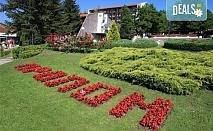 SPA уикенд за 1-ви май в Пролом баня, Сърбия! 2 нощувки със закуски, обеди и вечери с транспорт и водач от ИМТУР!