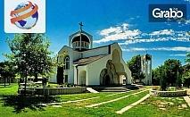SPA уикенд в Струмица, Македония! Нощувка със закуска и вечеря с жива музика в SPA Hotel Sirius 4*, плюс транспорт