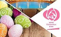 СПА Великден в хотел Казанлък и басейн с МИНЕРАЛНА вода. 2 или 3 нощувки, закуски и вечери + празничен обяд и DJ