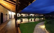 Специално предложение за почивка край Хисаря: 1 или 2 нощувки със закуска + винен тур + СПА в комплекс за винен и спа туризъм Старосел от 45 лева
