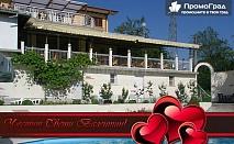 Свети Валентин в Габровския балкан, хотел Балани. Нощувка, закуска, вечеря и бутилка вино за двама за 75 лв.