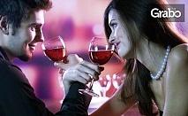 Свети Валентин в Старозагорски минерални бани! 1 или 2 нощувки за двама със закуски и вечери, едната от които празнична