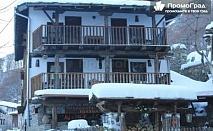 Св.Валентин в  Етнографски комплекс Делчево, Павловата къща, 2 нощувки, 2 закуски и 2 вечери за двама за 79 лв.
