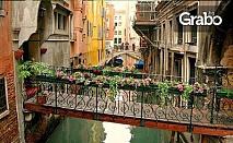 Св.Валентин в Италия! 4-дневна екскурзия с 2 нощувки със закуски, плюс транспорт