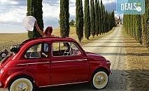 Тоскана - всички Ваши мечти в едно пътуване! 5 нощувки със закуски и 3 вечери в хотели 3*, транспорт и богата програма