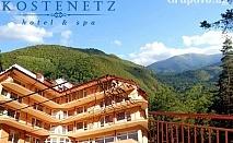 Трети Март, СПА и басейн с топла минерална вода! 2, 3 или 4 нощувки със закуски и вечери в СПА хотел Костенец