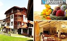 Тридневен пакет със закуски и вечери в Хотел Мартин, Чепеларе