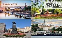 Тридневна автобусна екскурзия до Белград и Върнячка Баня! 2 нощувки със закуски, екскурзовод, програма и транспорт, от Бамби М Тур