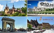 Тридневна автобусна екскурзия до Румъния - Букурещ и земята на Граф Дракула! 2 нощувки със закуски, екскурзовод и транспорт, от Туристическа агенция  Бамби М тур