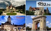 Тридневна автобусна екскурзия до Румъния: Перлата на Карпатите - Синая, Бран, Брашов и Букурещ! 2 нощувки със закуски в хотел 3* + транспорт, от Теско груп