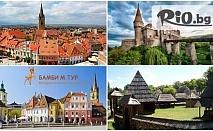 Тридневна автобусна екскурзия до средновековна Трансилвания! 2 нощувки със закуски, ексурзовод и транспорт, от Бамби М Тур