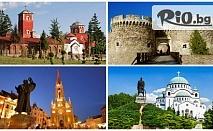 Тридневна екскурзия до Сърбия – Белград, Нови Сад и Върнячка баня с включени 2 нощувки със закуски, транспорт и екскурзовод на цена 120лв, от ТА Бамби-М Тур