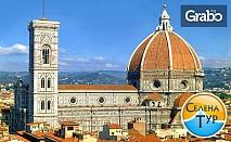Трите перли на Тоскана! 4 нощувки със закуски и транспорт