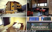 Уикенд или делнична почивка в семеен хотел Комхотел, Берковица. ДВЕ нощувки със закуски и вечери за ДВАМА на цени от 120 лв. БОНУС: 20% отстъпка при наем на АТВ