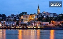 Уикенд екскурзия до Белград и Ниш през Ноември! Нощувка със закуска и транспорт