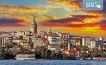 Уикенд екскурзия до Истанбул, с Дениз Травел! 2 нощувки със закуски, в хотел History 3+*, транспорт и бонус програма!