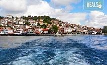 Уикенд екскурзия до Охрид и Скопие, с Дениз Травел! 2 нощувки със закуски във Вила Nikola, транспорт и програма
