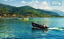 Уикенд екскурзия до Охрид и Скопие, Македония, с Вени Травел! 2 нощувки със закуски в хотел 2/3*; транспорт и програма