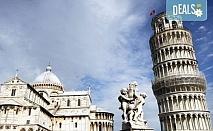 Уикенд екскурзия в Пиза, Италия: 3 нощувки със закуски в хотел 2*, двупосочен самолетен билет и летищни такси