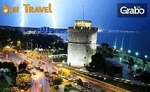 Уикенд в Гърция! Екскурзия до Аспровалта, Солун и Кавала, с 1 нощувка и транспорт