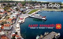 Уикенд в Гърция! Екскурзия до Кавала и Керамоти с 1 нощувка със закуска и транспорт