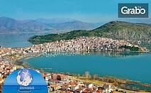 Уикенд в Касторя, Гърция! 2 нощувки със закуски, плюс транспорт