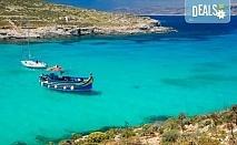 Уикенд почивка на о-в Малта до 15.02! 3 нощувки със закуски в хотел 3*, двупосочен билет, летищни такси