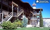 Уикенд в с. Рожен с вечеря и жива музика + посещение на Роженския манастир и Кавала за 92 лв. (потвърдена)