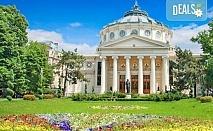 Уикенд в Румъния с екскурзия до Букурещ: 1 нощувка със закуска хотел 3*, транспорт и екскурзовод от Дрийм Тур!