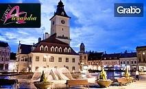 Уикенд в Румъния! Екскурзия до Букурещ, Синая, Бран и Брашов с нощувка със закуска и транспорт