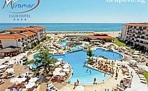 ULTRA ALL INCLUSIVE от 14 до 16 Юни на брега на морето в Клубхотел Мирамар****, Обзор