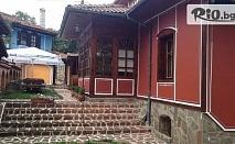 Уют и пълноценна почивка в Копривщица до края на Август! 2 или 4 нощувки със закуски, обеди и вечери, от Комплекс Галерия