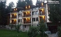 Ваканция на брега на язовир Доспат (до Сърница, местност Орлино) - нощувка, закуска и вечеря за 2-ма в хотел Мерджан