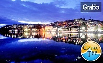 Вдигни Новогодишна наздравица в Охрид! 3 нощувки със закуски и вечери - едната празнична, плюс транспорт