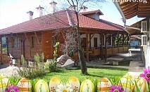 Великден в Арбанаси! 2 нощувки със закуски и вечери за ДВАМА за 99 лв. в хотел Престиж***