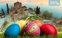 Великден в балканския Йерусалим- Охрид, Македония! 2 нощувки в студиа, транспорт, екскурзовод и туристическата програма!