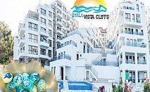 Великден на брега на морето в Бяла! 3 нощувки за до шестима в апартамент на ТОП ЦЕНИ в комплекс Бяла Виста Клифс
