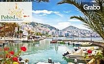 За Великден до Будва, Котор и Дубровник! Екскурзия с 3 нощувки със закуски и вечери, плюс транспорт