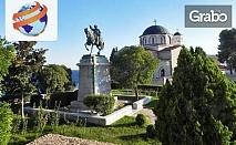 За Великден или Гергьовден посети Кавала, с. Ковачевица и с. Лещен! 2 нощувки със закуски и транспорт