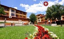 4* Великден в хотел Армира, Старозагорски бани