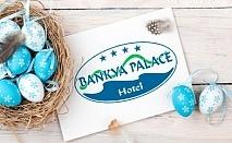 Великден в хотел Банкя Палас****. 1, 2, 3 или 4 нощувки със закуски + Празнична Великденска вечеря и уелнес център с минерална вода