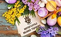 Великден в Интерхотел Велико Търново****!  1 или 2 нощувки със закуски и вечери + празничен куверт на цени от 79 лв.