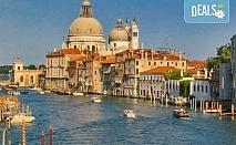Великден в красивите Загреб, Верона и Венеция с възможност за шопинг в Милано! 3 нощувки със закуски, транспорт и водач от агенцията