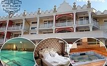 Великден в луксозния Hotel Elit Palace and Spa, Балчик! 2, 3 или 4 нощувки със закуски и вечери + празничен обяд, басейн и СПА