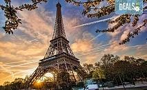 Великден и Майски празници: Париж, Лоара и Швейцария! 9 нощувки и закуски, транспорт и екскурзовод
