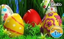 Великден в Македония! Екскурзия до Струга, Охрид и Скопие с 2 нощувки със закуски, вечери и празничен обяд, плюс транспорт