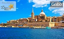 Великден в Малта! 5 нощувки със закуски и празничен обяд, плюс двупосочен самолетен билет